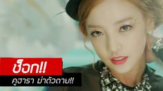 แฟนคลับช็อก! ไอดอลเกาหลี คู ฮารา พยายามฆ่าตัวตาย