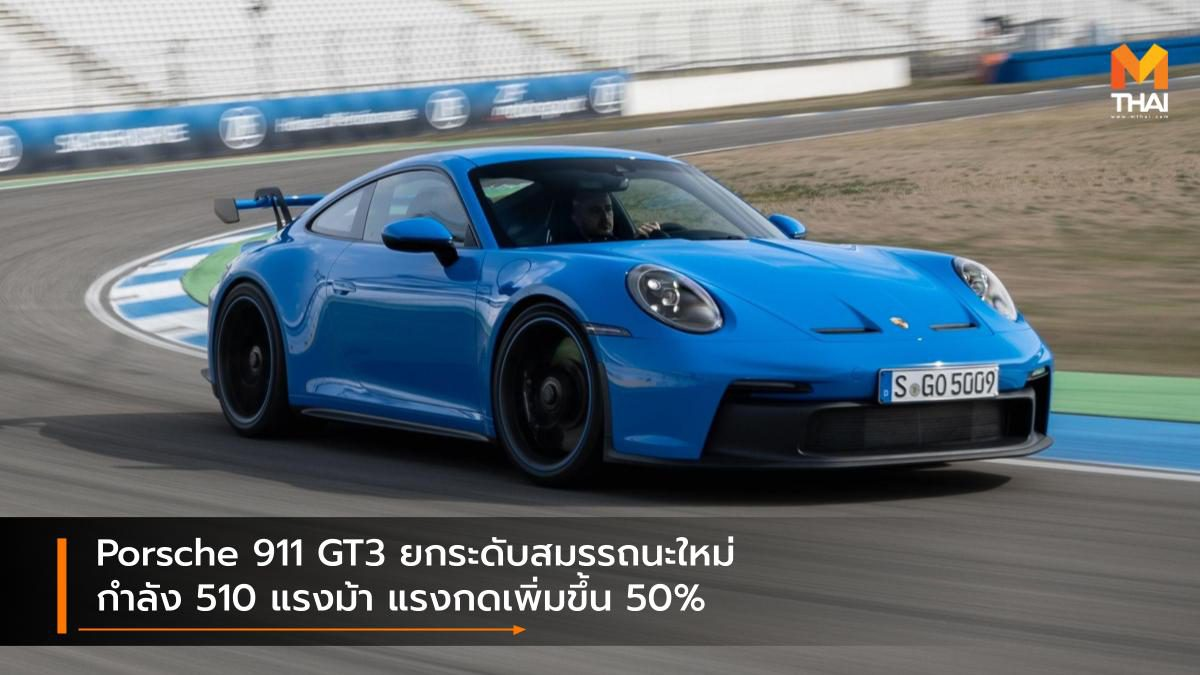 Porsche 911 GT3 ยกระดับสมรรถนะใหม่ กำลัง 510 แรงม้า แรงกดเพิ่มขึ้น 50%