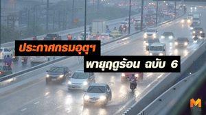 ประกาศกรมอุตุฯ ฉบับ 6 แนะระวัง 'พายุฤดูร้อน' กระทบไทยตอนบน