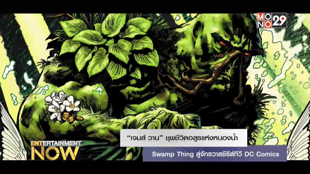"""""""เจมส์ วาน"""" ชุพชีวิตอสูรแห่งหนองน้ำ Swamp Thing สู่จักรวาลซีรีส์ทีวี DC Comics"""