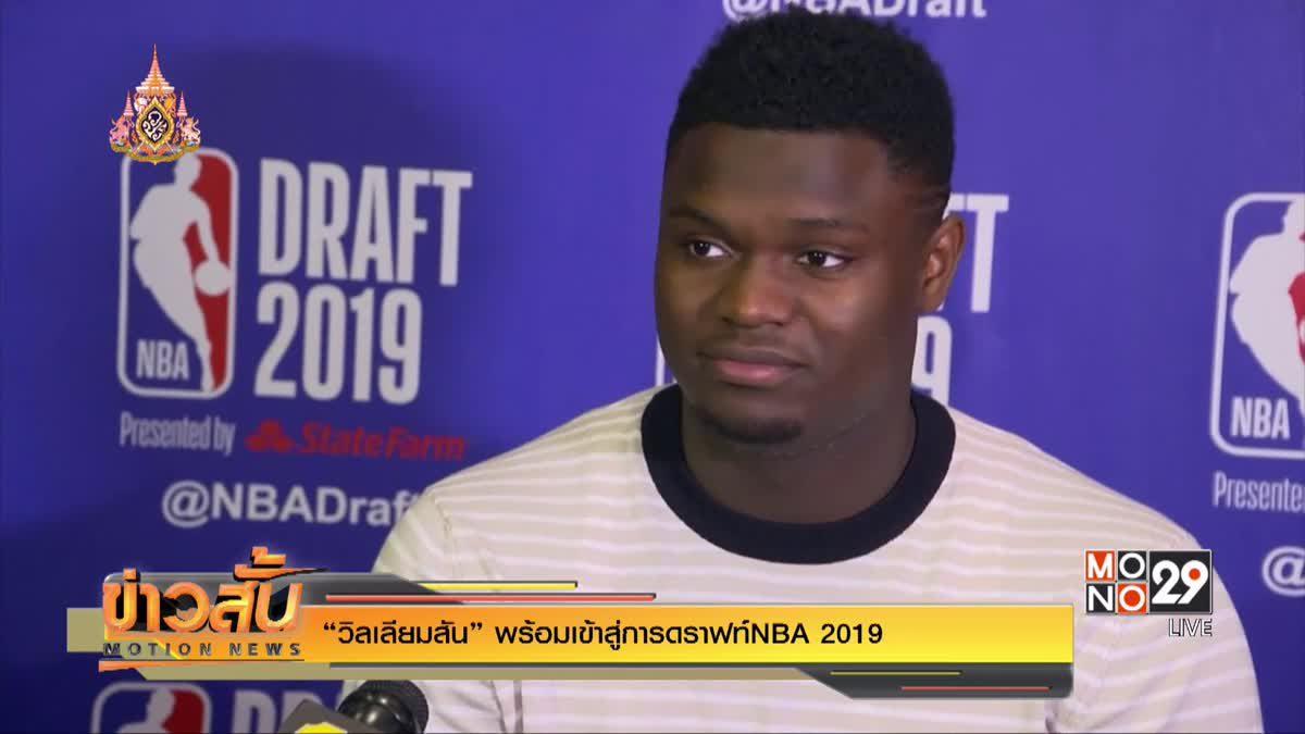 """""""วิลเลียมสัน"""" พร้อมเข้าสู่การดราฟท์ NBA 2019"""""""