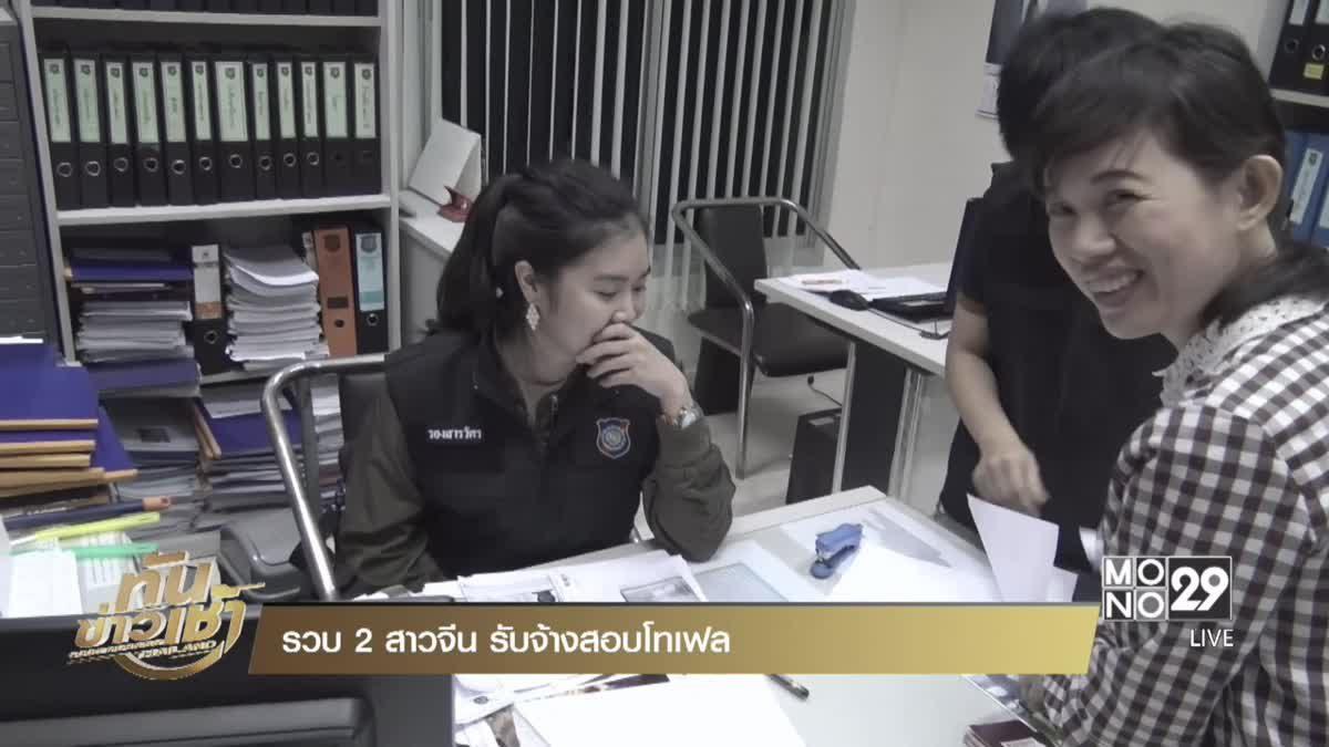 รวบ 2 สาวจีน รับจ้างสอบโทเฟล