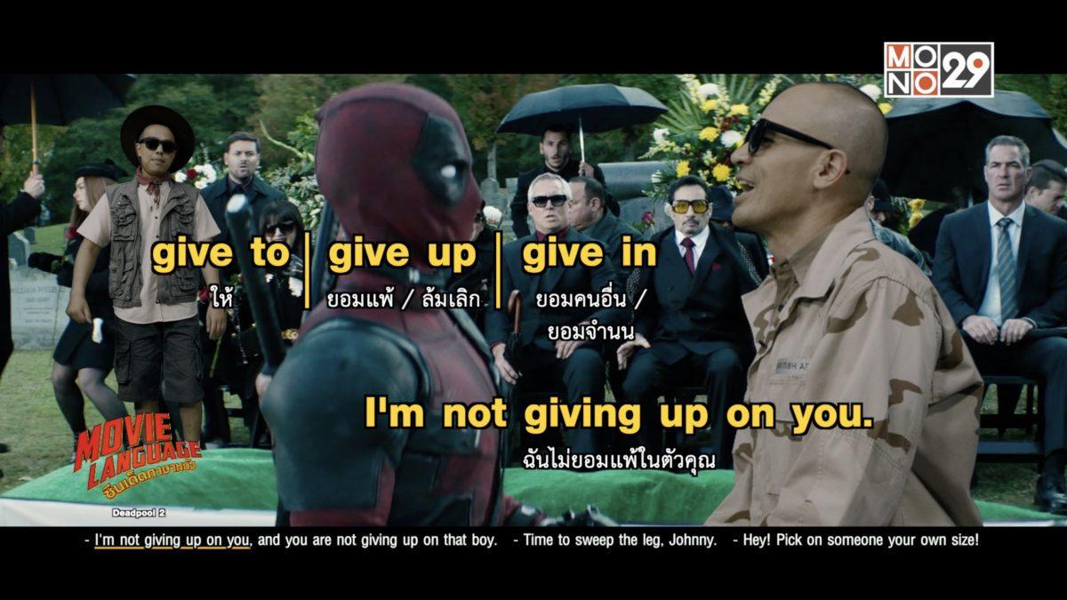 Movie Language ซีนเด็ดภาษาหนัง จากภาพยนตร์เรื่อง Deadpool 2