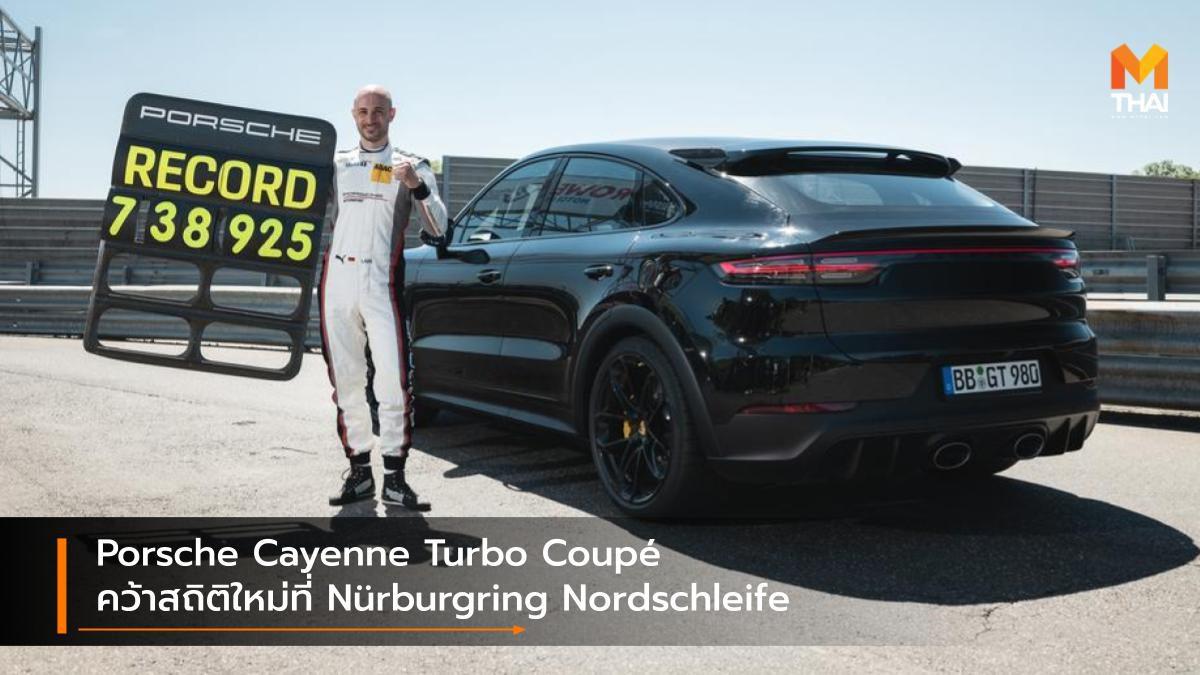 Porsche Cayenne Turbo Coupé คว้าสถิติใหม่ที่ Nürburgring Nordschleife