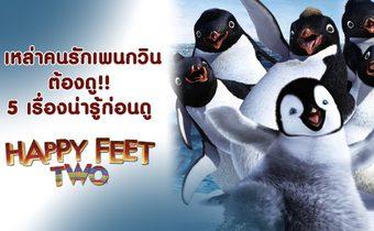 เหล่าคนรักเพนกวิน ต้องดู!! 5 เรื่องน่ารู้ก่อนดู Happy Feet Two แฮปปี้ ฟีต 2