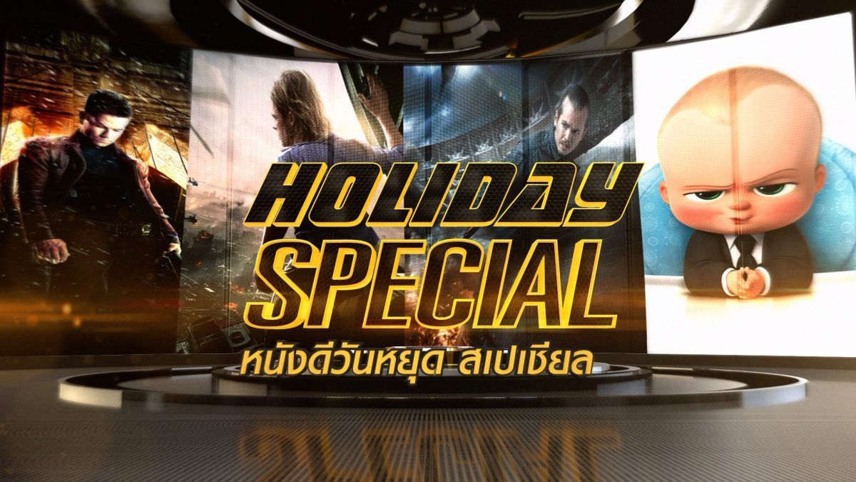 Holiday Special วันที่ 19 กุมภาพันธ์ 2562
