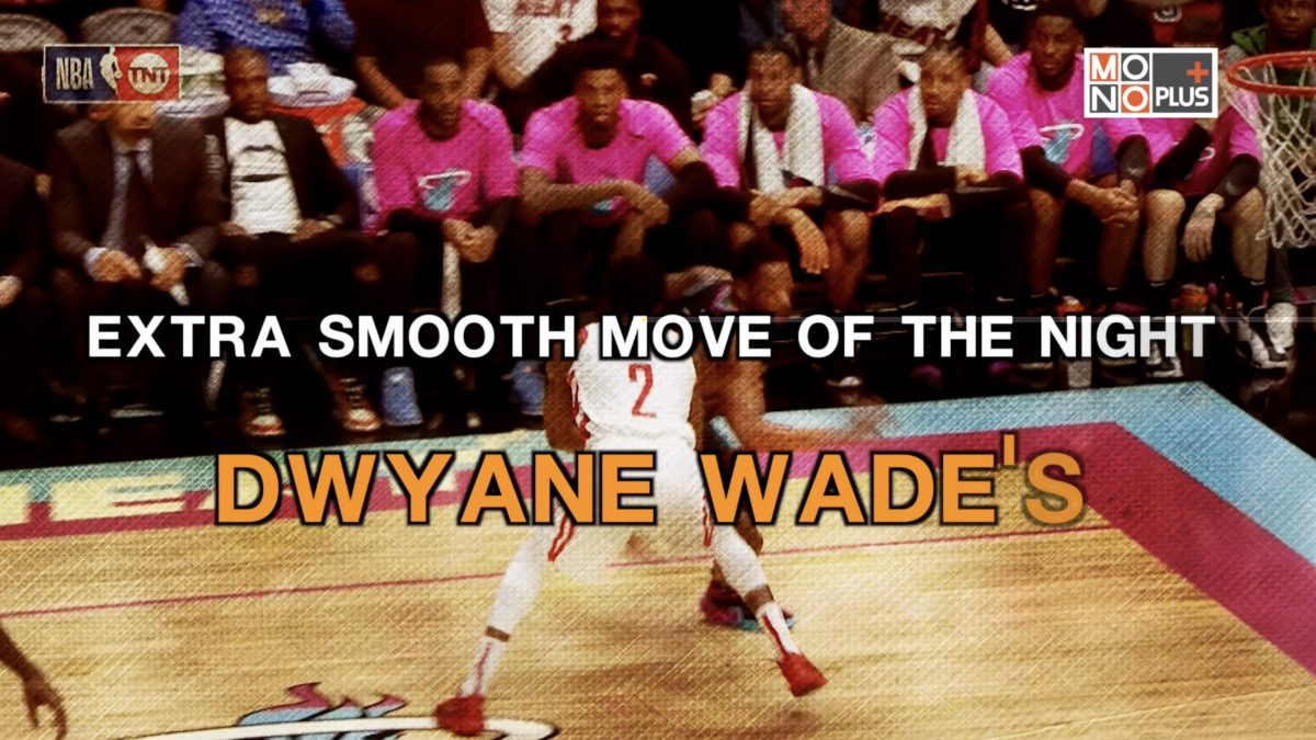 EXTRA SMOOTH MOVE OF THE NIGHT DWYANE WADE'S