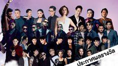 ประกาศผลผู้ได้รับบัตร Season of Love Song Music Festival ครั้งที่ 9