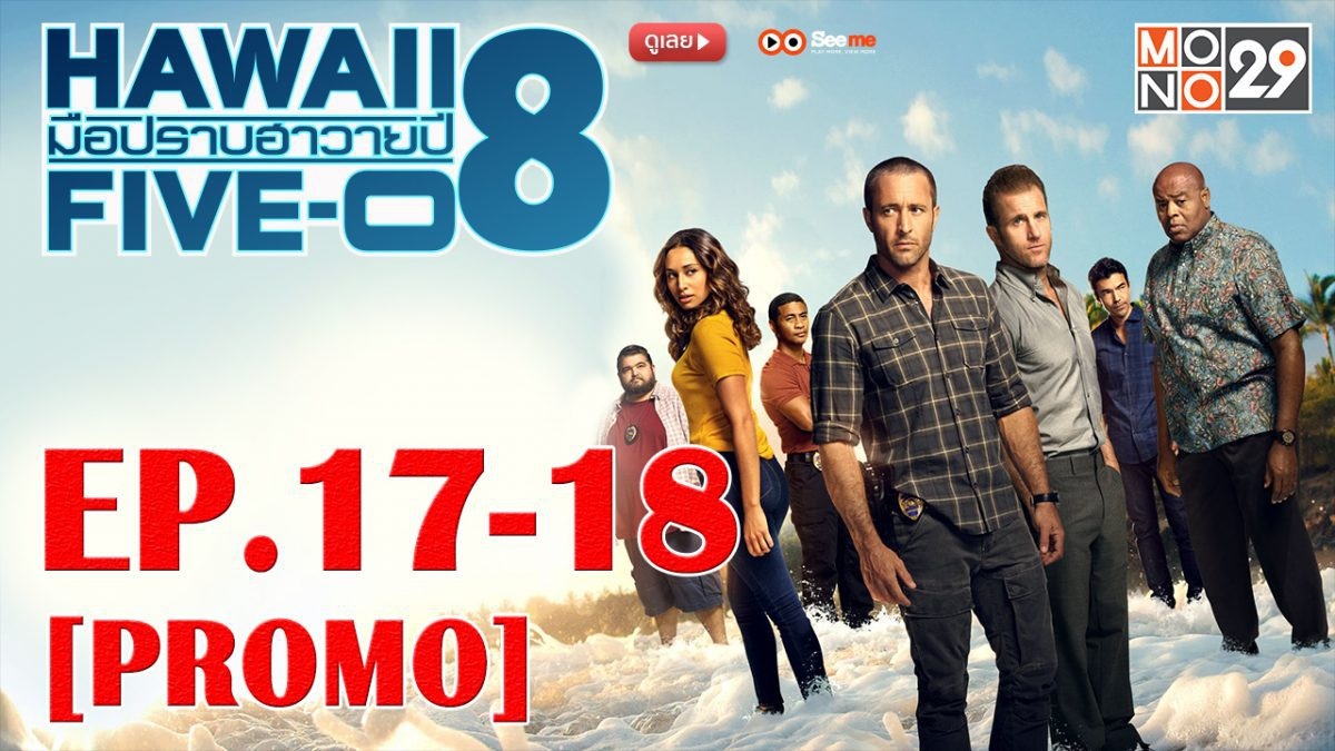 Hawaii Five-0 มือปราบฮาวาย ปี8 EP.17-18 [PROMO]