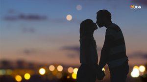 ตั้งภาพหน้าจอ เสริมดวงความรัก คนโสดอาจได้พบคู่ คนมีคู่แล้วรักกันหวานกว่าเดิม!