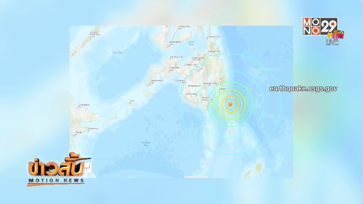 แผ่นดินไหว 7.0 ทางใต้ของฟิลิปปินส์