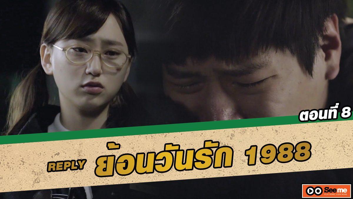 ย้อนวันรัก 1988 (Reply 1988) ตอนที่ 8 ไม่เป็นไรหรอก ร้องไห้ออกมาเถอะ  [THAI SUB]