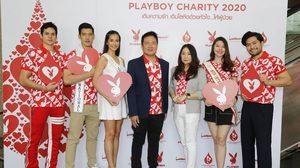 "PLAYBOY CHARITY 2020 ""เติมความรัก เติมโลหิตด้วยหัวใจ…ให้ผู้ป่วย"" ระดมพลบริจาคเลือดช่วยวิกฤตธนาคารเลือดขาดแคลน"