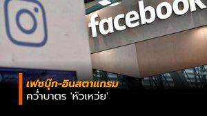 เฟซบุ๊ก-อินสตาแกรม คว่ำบาตร 'หัวเหว่ย' ตามคำสั่ง 'โดนัลด์ ทรัมป์'