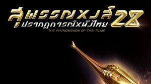สรุปผลรางวัลสุพรรณหงส์ ครั้งที่ 28 ปรากฏการณ์หนังไทย