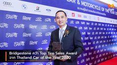 Bridgestone คว้า Top Tire Sales Award จาก Thailand Car of the Year 2020