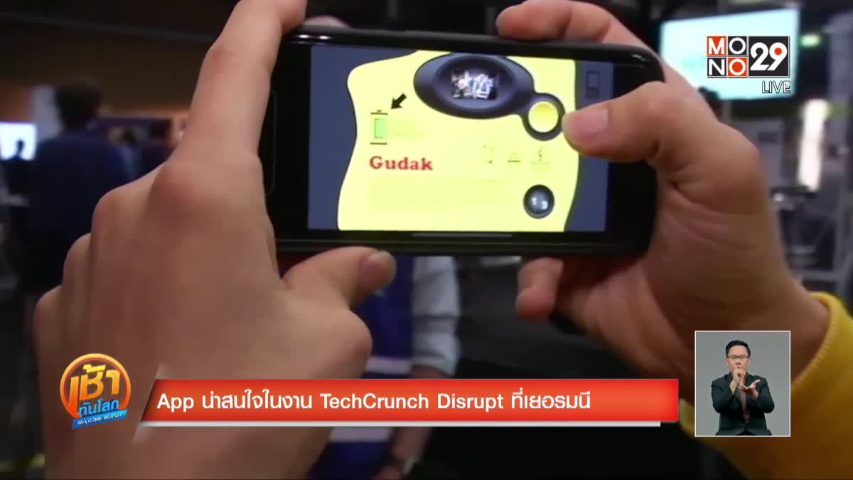 App น่าสนใจในงาน TechCrunch Disrupt ที่เยอรมนี
