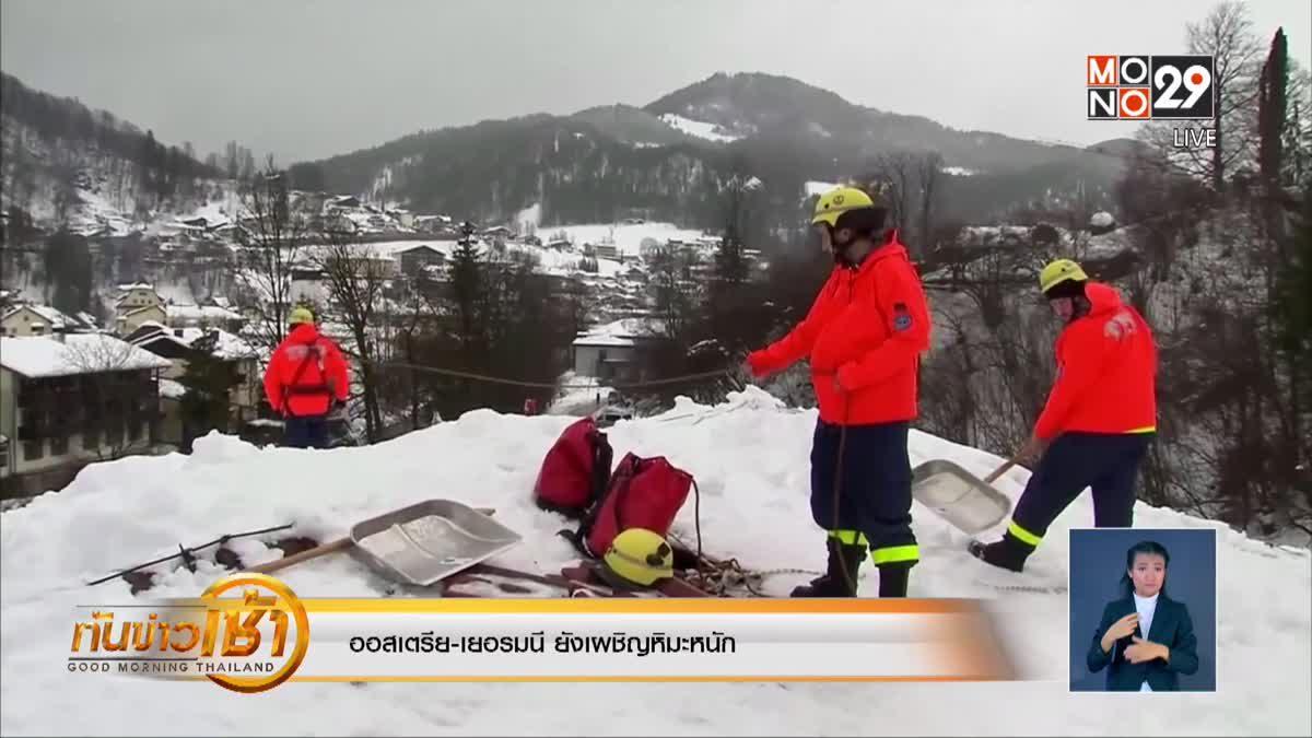 ออสเตรีย-เยอรมนี ยังเผชิญหิมะหนัก