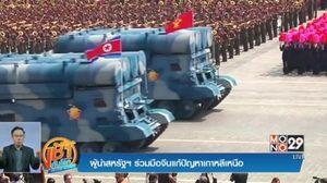 สหรัฐฯ จับมือ จีน ตอบโต้โครงการนิวเคลียร์ของ 'เกาหลีเหนือ'