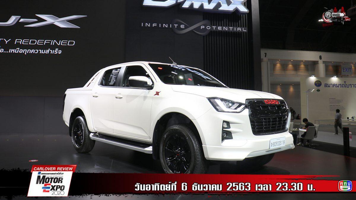 ฅ-คนรักรถ ตะลุยงาน Motor Expo 2020
