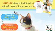 จองตั๋วรอบพิเศษ!! หนัง The Traveling Cat Chronicles ได้โปสเตอร์ แลกซื้อเสื้อราคาพิเศษ
