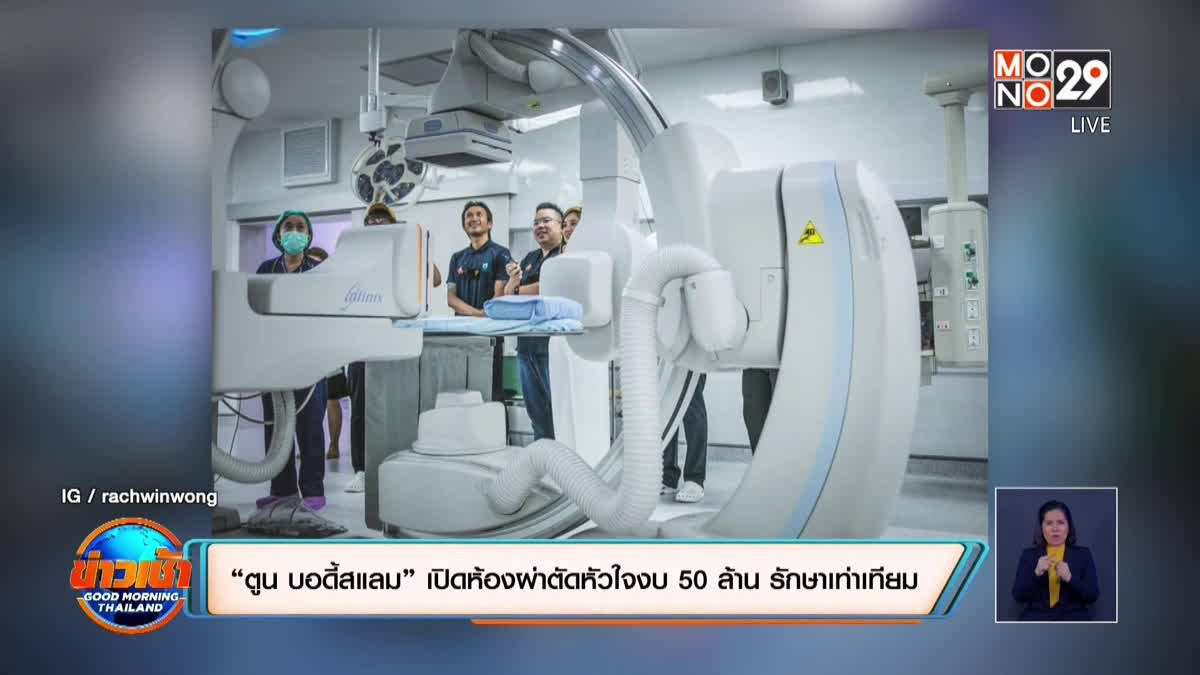"""""""ตูน บอดี้สแลม"""" เปิดห้องผ่าตัดหัวใจงบ 50 ล้าน รักษาเท่าเทียม"""