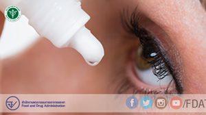 เตือนภัย! อย่าหลงเชื่ออาหารเสริม อ้างสามารถรักษาโรคทางตาได้