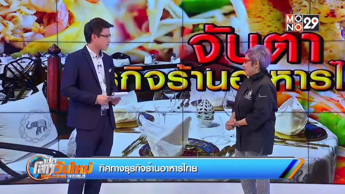 ทิศทางธุรกิจอาหารไทย