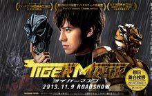 ถอดหน้ากากครับ!! 5 เหตุผลที่ต้องดู Tiger Mask หน้ากากเสือ