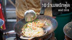 10 อันดับร้านสตรีทฟู้ดที่คนสนใจที่สุดแห่งปี 2018 จาก MThai Food