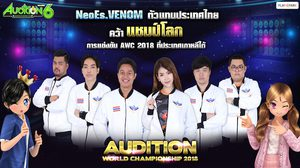 NeoEs.Venom ทีมชาติไทยคว้าแชมป์โลก Audition World Championship 2018