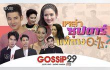 Gossip 29 Ep.68 เหล่าซุปตาร์ แพ้ทางอะไร?