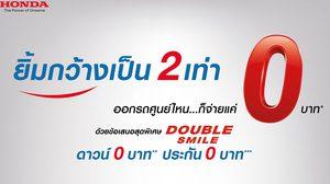 Honda มอบข้อเสนอสุดพิเศษ Double Smile  ดาวน์ 0 บาท ประกัน 0 บาท ภายใน 31 ส.ค. นี้