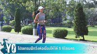 โปรแกรมฝึกวิ่ง 5 กิโลเมตรแรก สำหรับมือใหม่