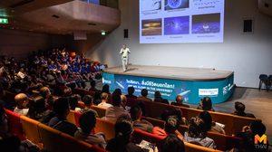 สดร. จัดเสวนาดาราศาสตร์แห่งปี 'ไขปริศนา…สิ่งมีชีวิตนอกโลก'