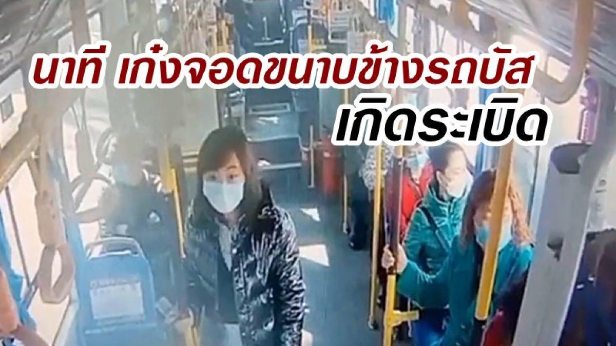 ผู้โดยสายสุดผวา! นาที เก๋งเกิดระเบิดข้างรถบัสโดยสารอย่างกระทันหัน ในจีน