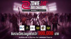 15 มิถุนาเปิดสนาม LANDMARK รอบชิง ZOWIE 240Hz DUO CHALLENGE Season 2