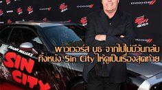 พาวเวอร์ส บูธ จากไปไม่มีวันกลับ ทิ้งหนัง Sin City: A Dame to Kill For ไว้เป็นเรื่องสุดท้าย