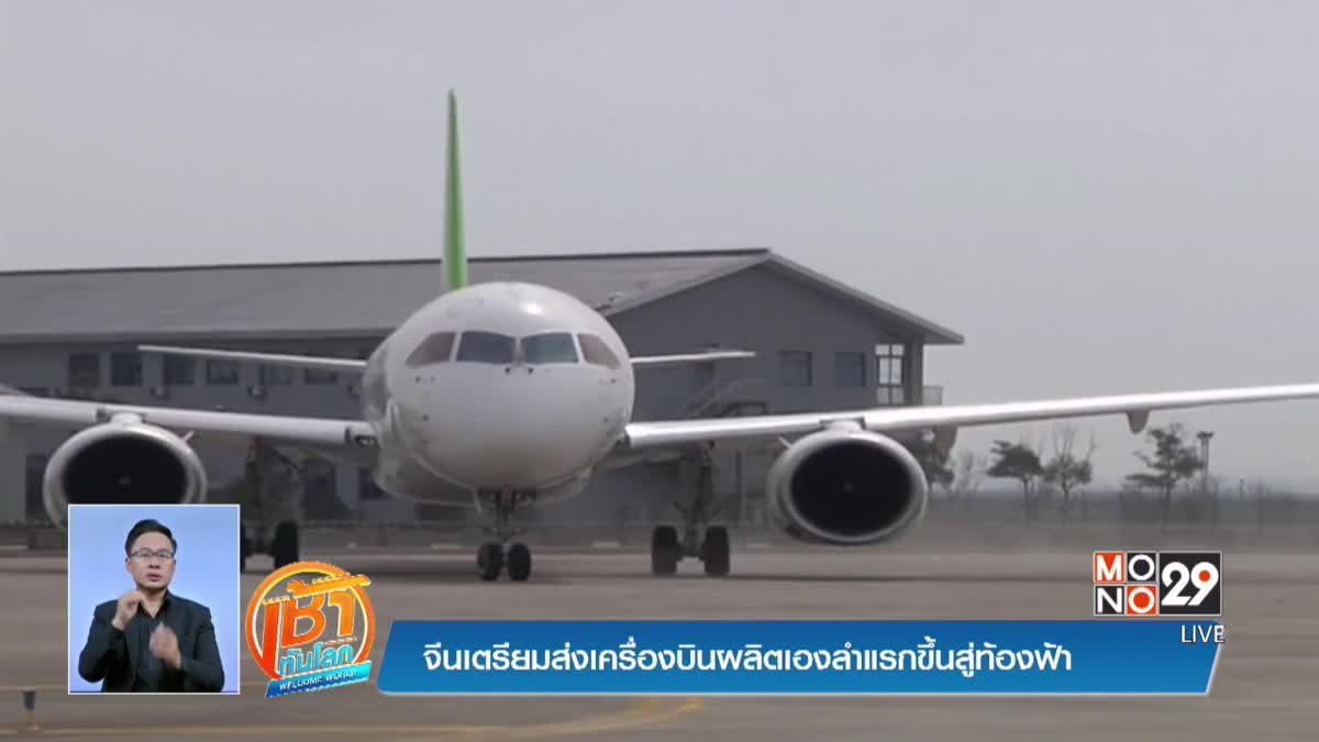จีนเตรียมส่งเครื่องบินผลิตเองลำแรกขึ้นสู่ท้องฟ้า