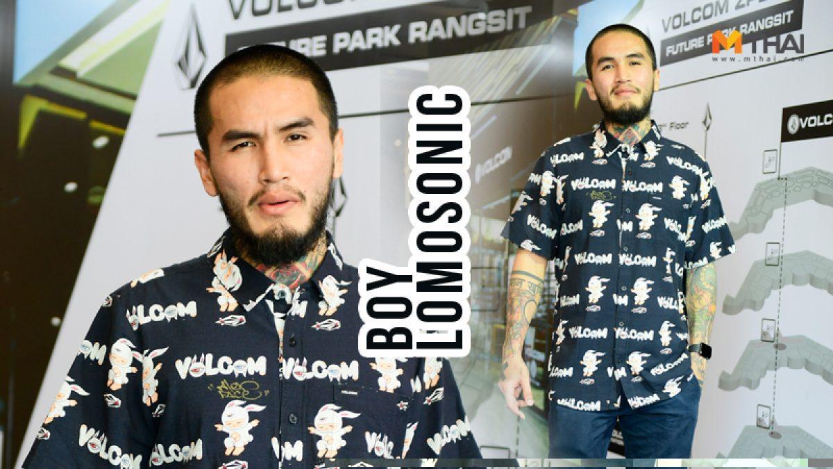 streetwear ในสไตล์ชาวร็อค กับ บอย lomosonic