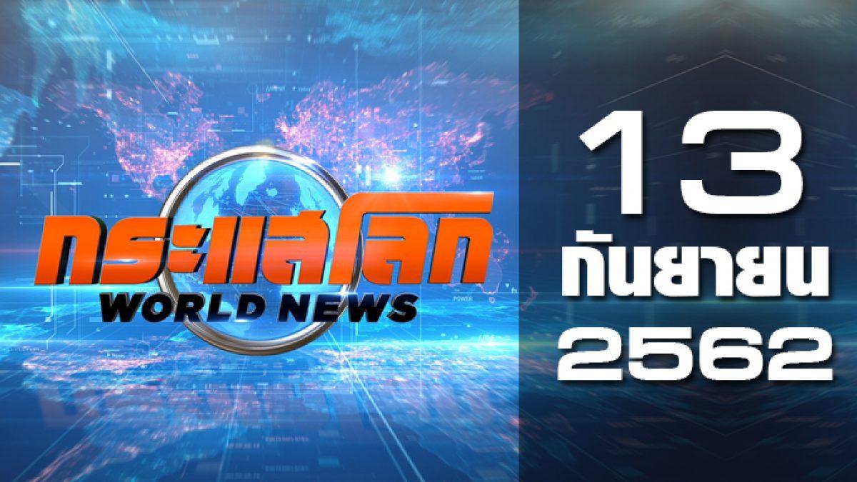 กระแสโลก World News 13-09-62