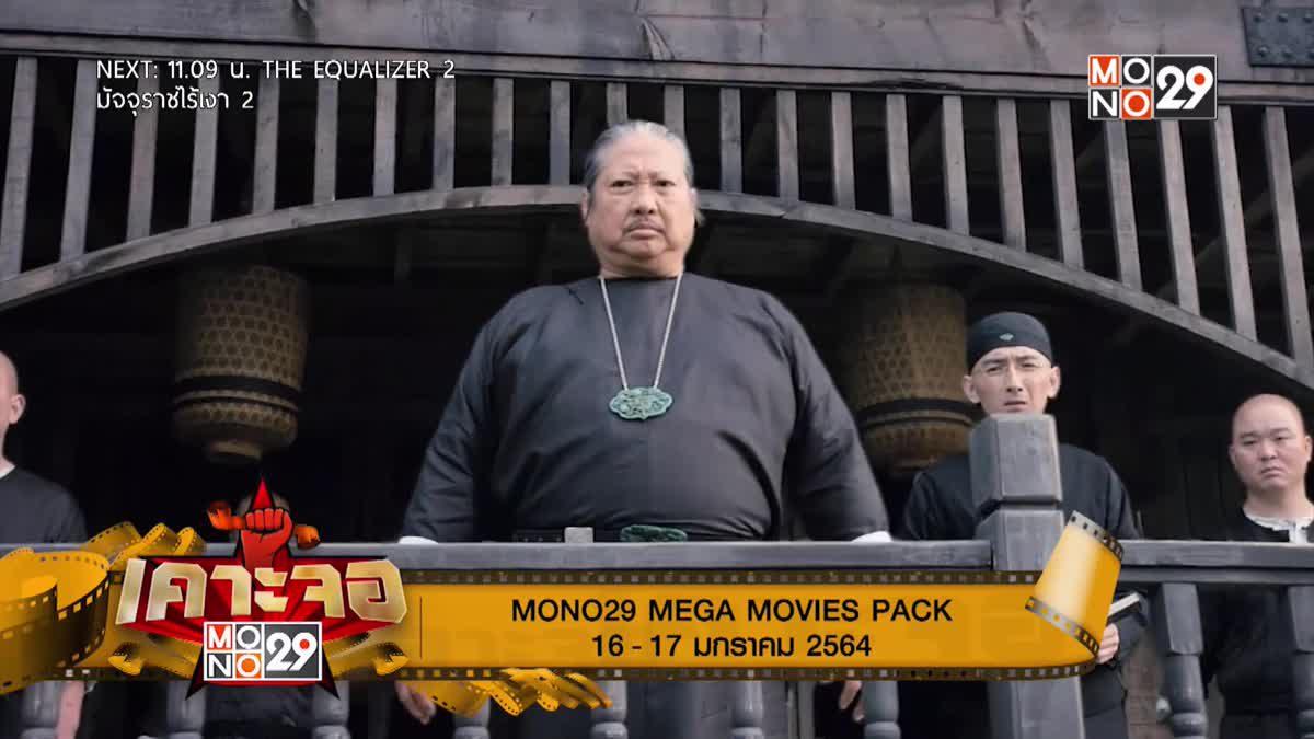 [เคาะจอ 29] MONO29 MEGA MOVIES PACK 16-17 ม.ค. 2564 (16-01-64)