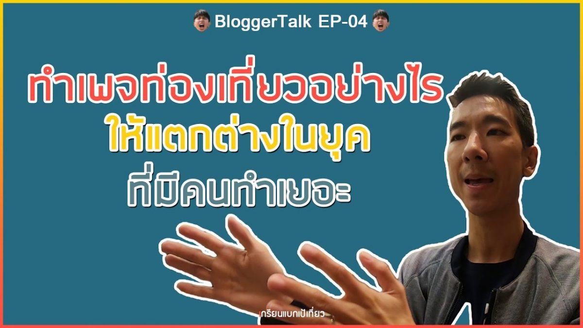 Blogger Talk EP.4 ทำเพจท่องเที่ยวอย่างไร ในยุคที่มีคนทำเยอะ