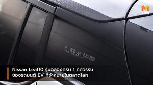 Nissan Leaf10 รุ่นฉลองครบ 1 ทศวรรษของรถยนต์ EV ที่จำหน่ายในตลาดโลก