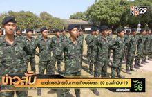 ชายไทยสมัครเป็นทหารเกือบร้อยละ 50 ช่วงโควิด-19