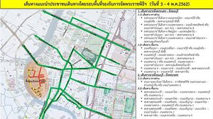 แจ้งเส้นทางแนะนำการเดินทาง รอบพื้นที่จัดงานพระราชพิธีฯ 3 -4 พ.ค.นี้