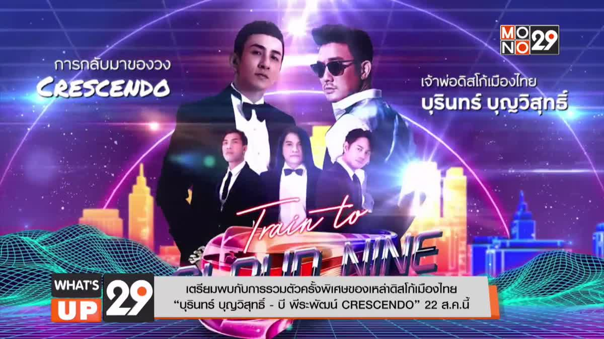 """เตรียมพบกับการรวมตัวครั้งพิเศษของเหล่าดิสโก้เมืองไทย  """"บุรินทร์ บุญวิสุทธิ์ - บี พีระพัฒน์ CRESCENDO"""" 22 ส.ค.นี้"""