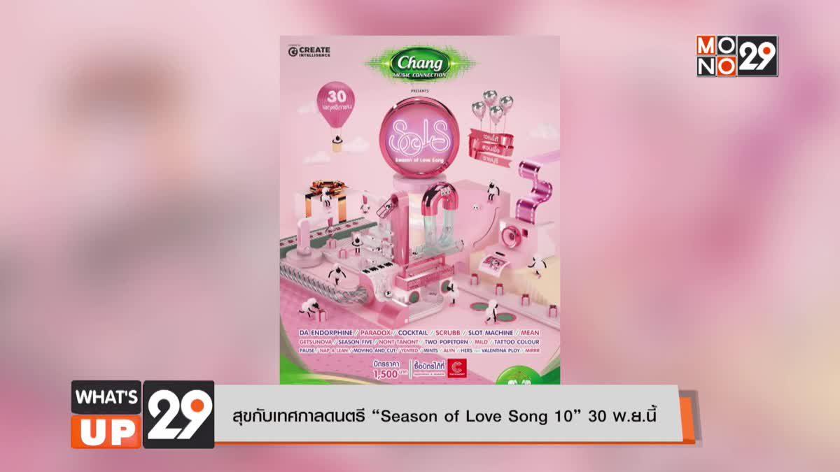 """สุขกับเทศกาลดนตรี """"Season of Love Song 10"""" 30 พ.ย.นี้"""