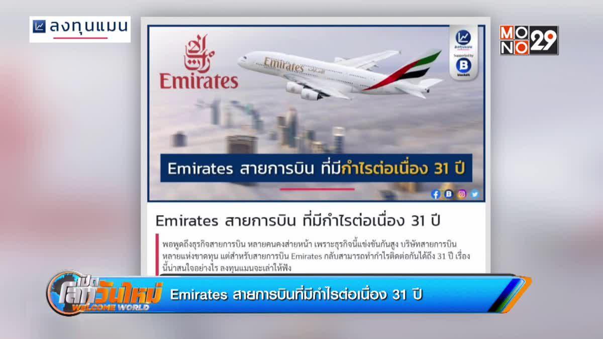 Emirates สายการบินที่มีกำไรต่อเนื่อง 31 ปี