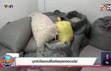 บุกจับโรงงานรีไซเคิลถุงยางอนามัย!